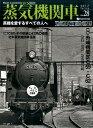蒸気機関車EX(Vol.28)