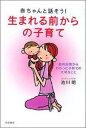 【送料無料】赤ちゃんと話そう!生まれる前からの子育て