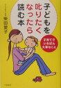 子どもを叱りたくなったら読む本