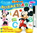 【バーゲン本】ミッキーのかいてみよう!ABC