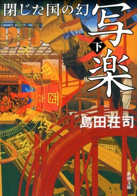 写楽閉じた国の幻(下巻) (新潮文庫) [ 島田...の商品画像
