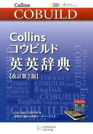オックスフォード現代英英辞典第8版 DVD-ROM付A.S.ホーンビー
