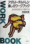 愈合成人儿童华 - Kubukku[アダルト・チルドレン癒しのワークブック [ 西尾和美 ]]