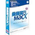 乗換案内MacX(2013/3)