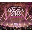 Hello!Project ひなフェス2016 モーニング娘。'16プレミアム【Blu-ray】 [ モーニング娘。'16 ]