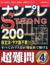 ナンプレSTRONG200 超難問(4) [ 川崎光徳 ]
