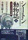 シートン動物誌(5)