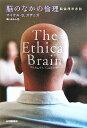 脳のなかの倫理