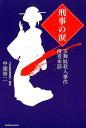 刑事の涙 京舞妓殺人事件捜査本部 [ 中園修二 ]