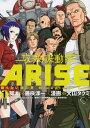 攻殻機動隊ARISE 〜眠らない眼の男Sleepless Eye〜(1) [ 大山タクミ ]