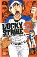 LUCKY STRIKE(3)