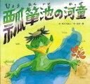 楽天楽天ブックス【バーゲン本】瓢箪池の河童 (すずのねえほん) [ だんちあん ]