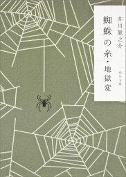 蜘蛛の糸・地獄変 (角川文庫) [ 芥川 龍之介 ]