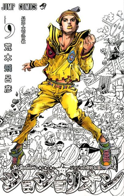 ジョジョリオン(volume 9) ジョジョの奇妙な冒険part8