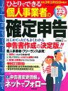 ひとりでできる個人事業者の確定申告 令和3年3月15日申告分 (SEIBIDO MOOK) [ 平野 敦士 ]