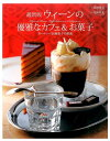 ウィーンの優雅なカフェ&お菓子最新版 ヨーロッパ伝統菓子の源流 [ 池田愛美 ]