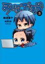 みにでゅら(3) Official Mini-Comic! (電撃コミックスNEXT) [ 成田良悟 ]