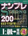 ナンプレSTRONG200 上級→難問(4) [ 川崎光徳 ]