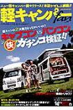 轻野营者fan(vol.14)[軽キャンパーfan(vol.14)]