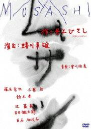 ムサシ [ <strong>藤原竜也</strong> ]