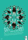 女の穴【Blu-ray】 [ 市橋直歩 ]