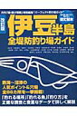 伊豆半島全堤防釣り場ガイド改訂版 (Big 1シリーズ)
