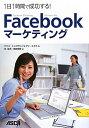 【送料無料】Facebookマーケティング