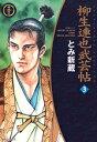 柳生連也武芸帖(3) (SPコミックス 時代劇シリーズ) [ とみ新蔵 ]