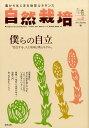 自然栽培(vol.2(2015 Spri) [ 『自然栽培』編集部 ]