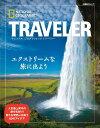 エクストリームな旅に出よう 人気急上昇中の旅を先取り!新たな発見に出会う60の (日経BPムック) ナショナルジオグラフィックトラベラー編集