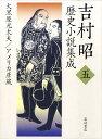 吉村昭歴史小説集成(第5巻) [ 吉村昭 ]