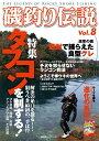 磯釣り伝説Vol.8 [ ケイエス企画 ]