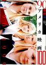 90年代アメリカ映画100 [ 佐野亨 ]