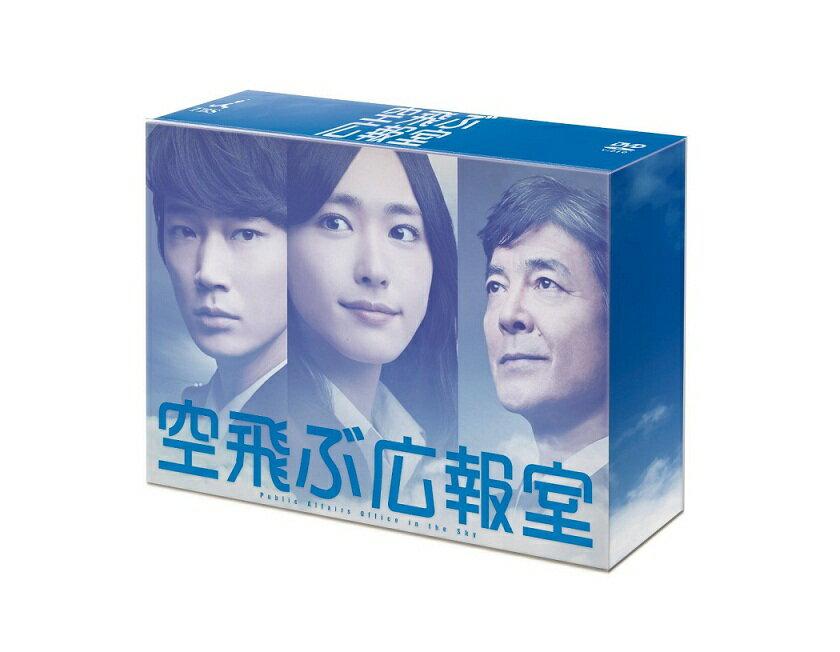 空飛ぶ広報室 DVD-BOX [ 新垣結衣 ]...:book:16500724