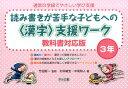 読み書きが苦手な子どもへの〈漢字〉支援ワーク(3年)教科書対応版 (通常の学級でやさしい学び支援) 村井敏宏