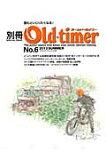 【】別冊Old-timer(no.6(2013 SUMME)