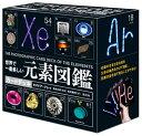 世界で一番美しい元素図鑑カードデッキ [ セオドア・グレイ ]