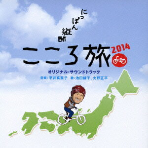 NHK-BSプレミアム「にっぽん縦断こころ旅2014」 オリジナルサウンドトラック [ 平…...:book:16920238