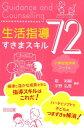 小学校低学年生活指導すきまスキル72 [ 堀裕嗣 ]