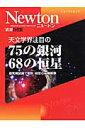 天文学界注目の75の銀河68の恒星