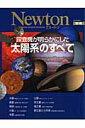 【送料無料】探査機が明らかにした太陽系のすべて