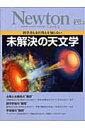 未解決の天文学