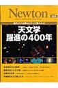 天文学躍進の400年
