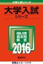 上智大学(理工学部)(2016) (大学入試シリーズ 282)