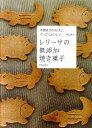 レリーサの無添加焼き菓子 [ 内山智子 ]