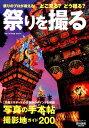祭りを撮る(2017-2018年) 写真の手本帖/撮影地ガイド200 (旅行読売MOOK)