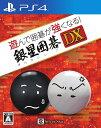 遊んで囲碁が強くなる!銀星囲碁DX PS4版...