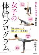 美しいカラダに変わる 女子の体幹プログラム