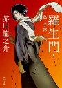 羅生門/鼻/芋粥改版 [ 芥川龍之介 ]