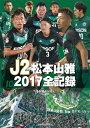 J2松本山雅2017全記録 [ 信濃毎日新聞社 ]